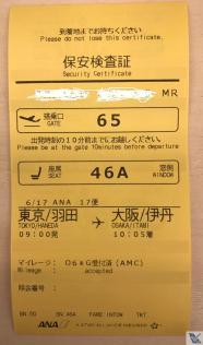 Boarding Pass - ANA - Haneda Osaka 2