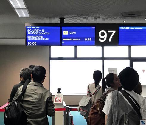 Portão 97 - Narita 2