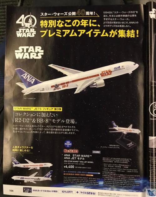Revista - ANA Sky Shop - Souvenirs 2