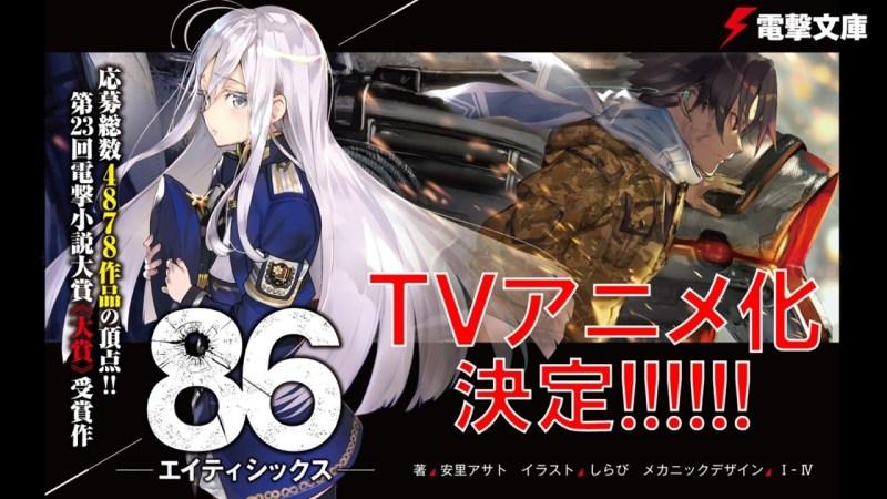 Light Novel 86 ganha Anime