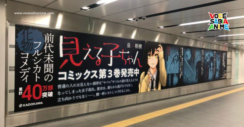 Mangá MierukoChan recebe propaganda na Tōkyū Tōyoko Line