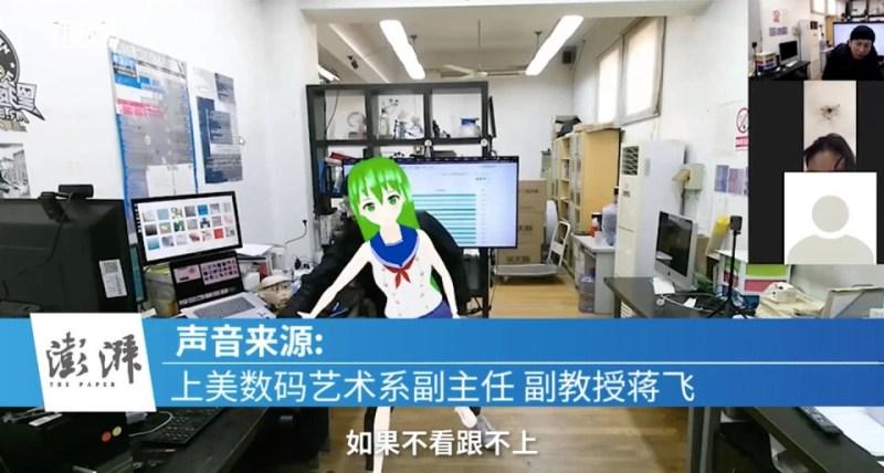 Pra dar Aula Online - Professor vira garota de anime