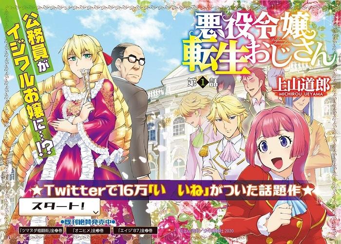 Catarina de Hamefura conhece Grace de Akuyaku Reijou Tensei Oji-san