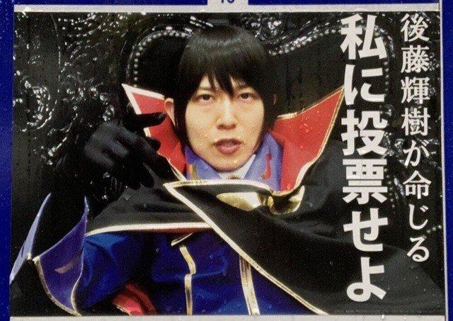 Candidato a Governo de Tóquio aparece de Cosplay de Lelouch