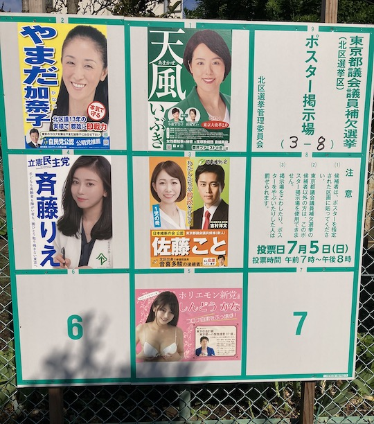Candidata as Eleições de Tóquio usa a Abenomask como Sutiã