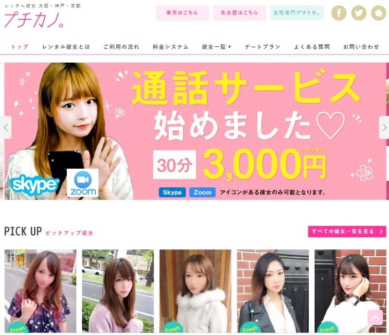 Kanojo Okarishimasu - Olhando Serviços Reais de Aluguel de Namorada