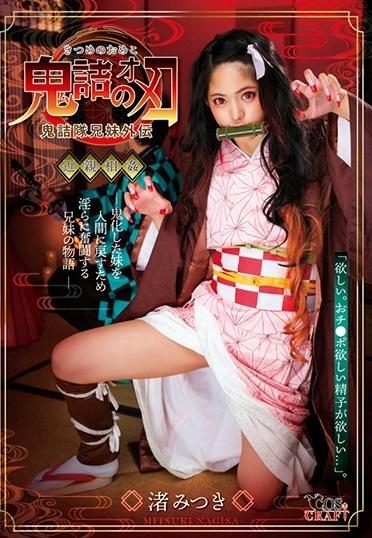 Kimetsu no Yaiba estreia sequência de filme +18 1