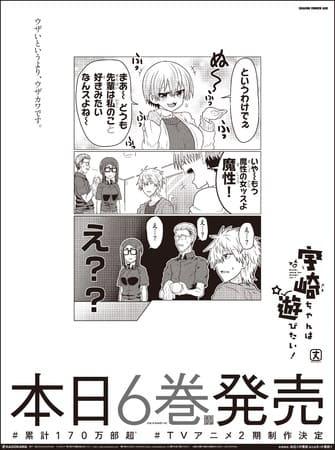 Uzaki-chan aparece nos 5 principais Jornais do Japão