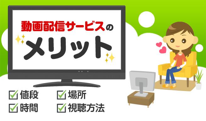 動画配信サービスのメリット