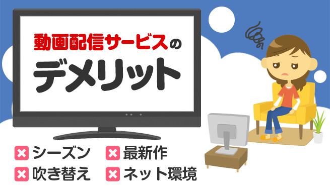 動画配信サービスのデメリット