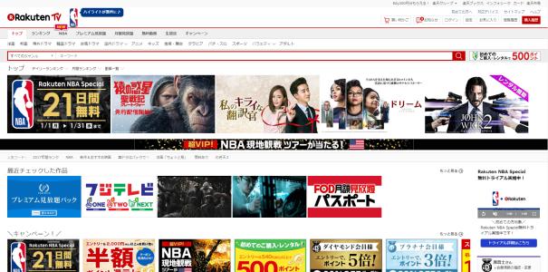 Rakuten TV(楽天ティービー)