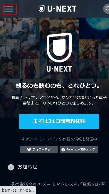 U-NEXT_CANCEL_1