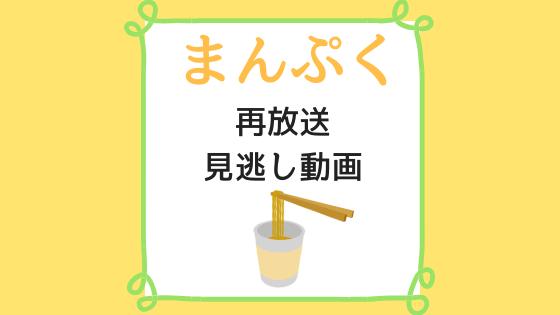 まんぷく・見逃し動画