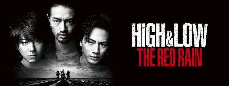映画『HiGH&LOW THE RED RAIN(ハイアンドロー ザ レッドレイン)』