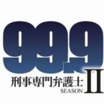 99.9 シーズン2