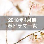 2018年春ドラマ