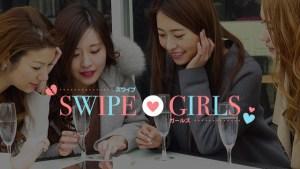 SWIPE GIRLS(スワイプガールズ)