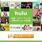 Hulu(フール―)に登録できない?パソコン・スマホ別に入会方法を徹底解説