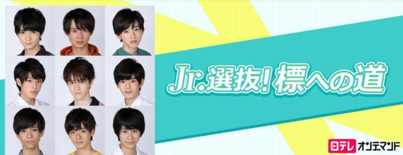 Jr.選抜! 標への道