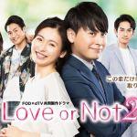 Love or Not2(ラブオアノット2)動画無料視聴|FOD&dTVドラマ配信