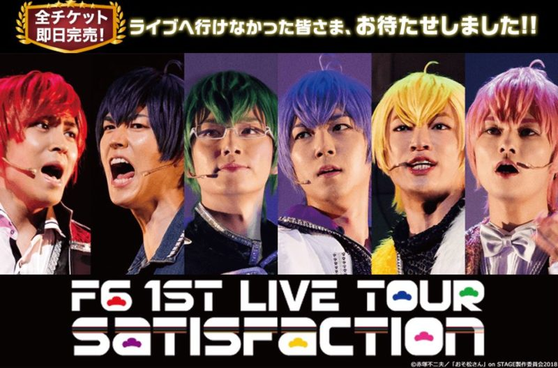 F6 1st LIVEツアー「Satisfaction」
