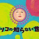マツコの知らない世界<動画配信>無料視聴/見逃し配信【1話~】