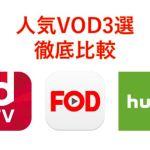 dTV・FOD・Huluの違いを比較!どっちがいい?おすすめはコレ!