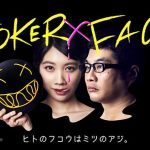 JOKER×FACE|ドラマ動画見逃し1話~/無料視聴【ジョーカーフェイス】