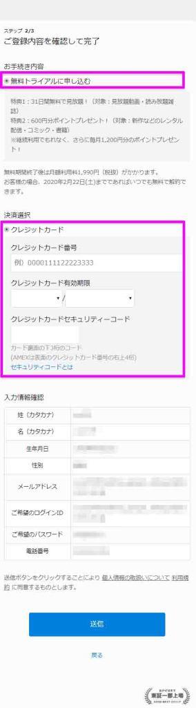 ユーネクスト無料登録手順3