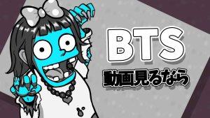 BTS動画見るなら