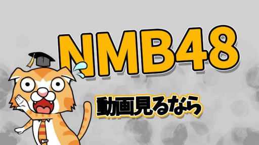 NMB48動画見るなら