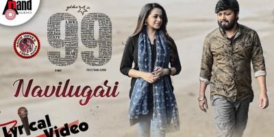 99 Kannada Movie