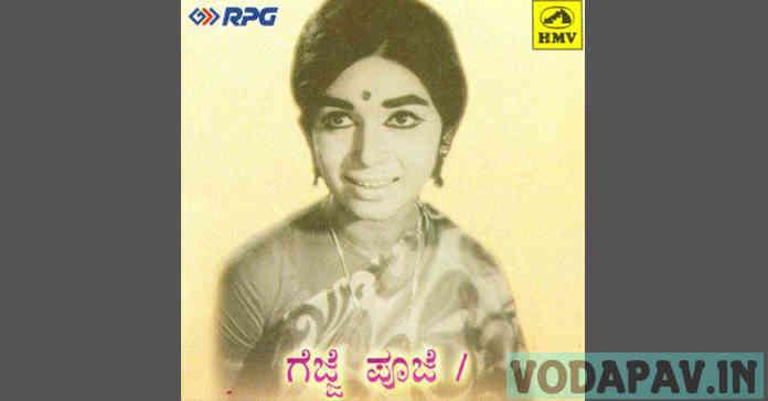 Kalpana Gajjepooje