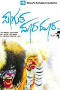 "Poster for the movie ""Sagutha Doora Doora"""