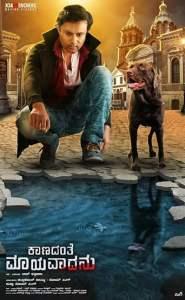 """Poster for the movie """"Kaanadante Maayavadanu"""""""
