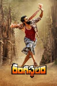 """Poster for the movie """"Rangasthalam"""""""