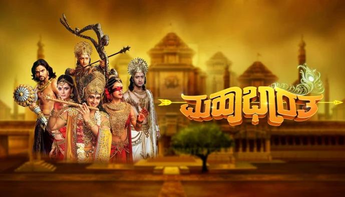 Mahabharata Kannada Serial