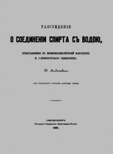 1865 о соединении спирта с водой