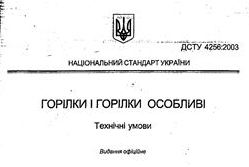 ДСТУ 4256-2003