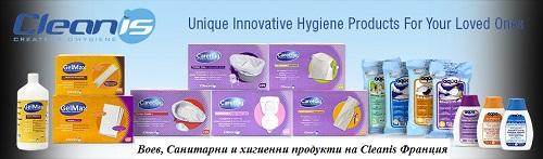 Продуктите на Cleanis