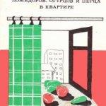 Выращивание помидоров, огурцов и перца в квартире / Оноприенко Е. Н. / 1991