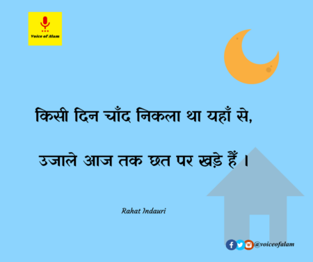 kisi din chand nikala hindi shayari