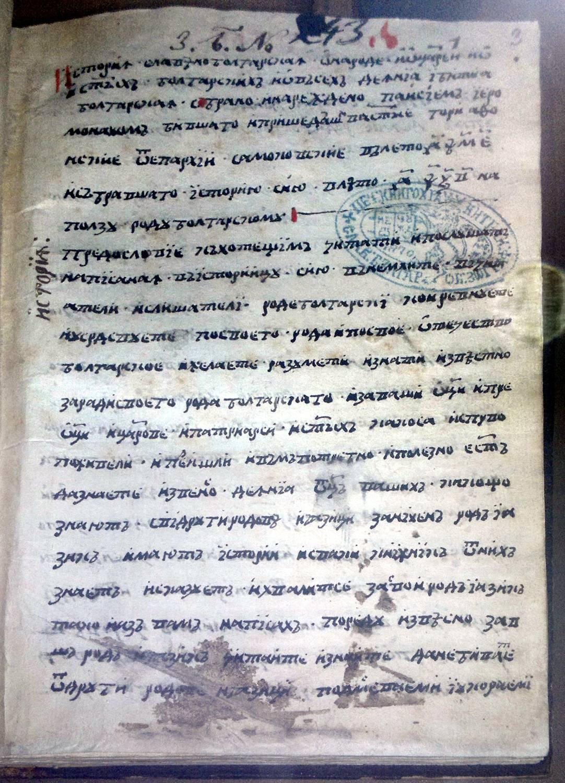 Istoriya-slavyanobulgarska