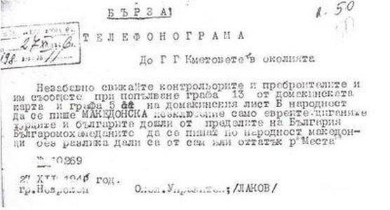 VMRO4.jpg