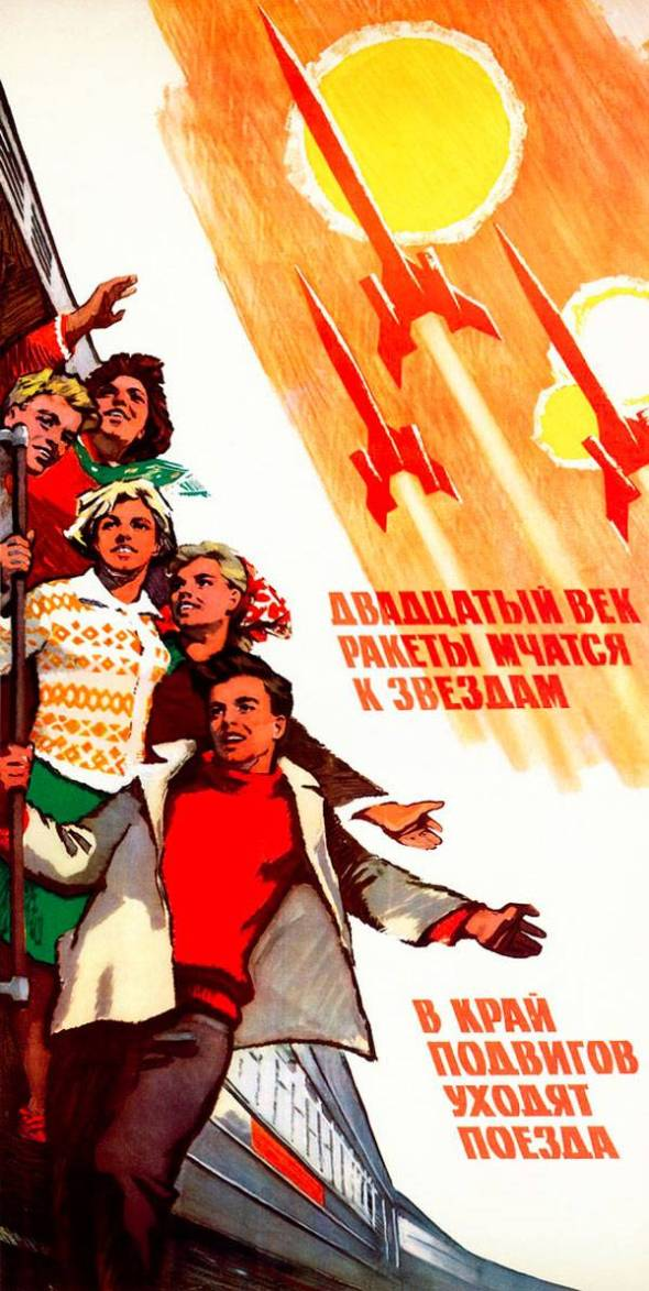 ussr_poster_11