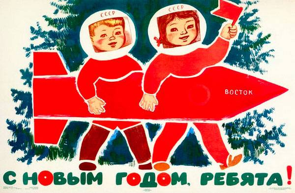 ussr_poster_8
