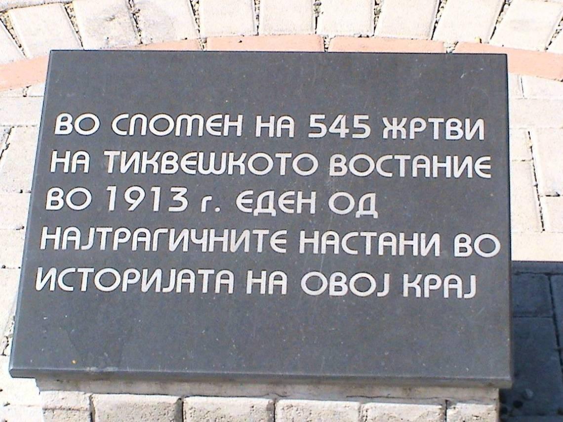 Мемориална плоча за Тиквешкото въстание в Кавадарци на старата кула в Кавадарци