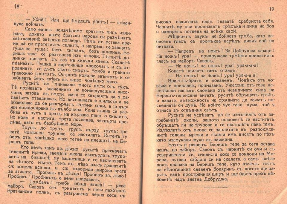 На 23 ноември 1916 г. български военни части спират нашествието на руската армия в Добруджа край могилата Бериш тепе. Командирът на 2-ра дружина в 35-ти пехотен Врачански полк майор Савов завинаги остава в добруджанската земя. Но той няма паметник, защото не е патриотично.