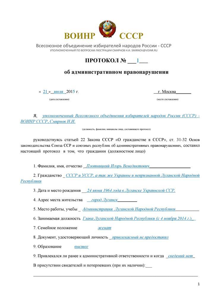 https://i0.wp.com/voinr.ru/voinr-ru/wp-content/uploads/2015/07/Page12.jpg