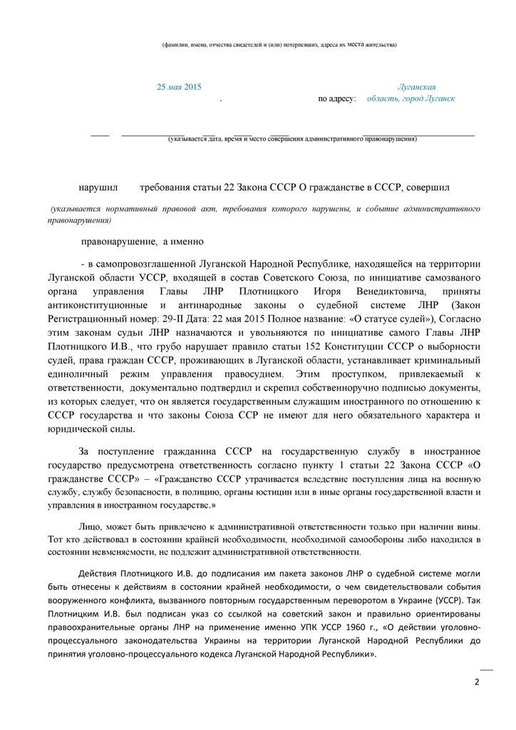 https://i0.wp.com/voinr.ru/voinr-ru/wp-content/uploads/2015/07/Page22.jpg